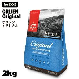 オリジン オリジナル 2kg 【ポイント5倍!25日限定!※要エントリー】 【送料無料】 【正規品】 ORIJEN ドッグフード 子犬 成犬 シニア犬 高齢犬