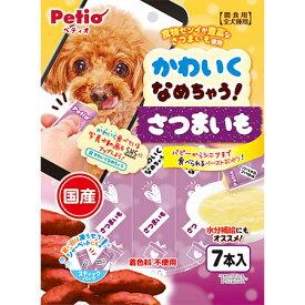 【ポイント7倍!10日限定!※要エントリー】 ペティオ Petio かわいくなめちゃう! さつまいも 7本入 犬用 間食用 【正規品】
