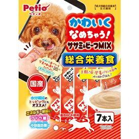 【ポイント7倍!10日限定!※要エントリー】 ペティオ Petio かわいくなめちゃう! 総合栄養食 ササミ&ビーフMIX 7本入 犬用 間食用 【正規品】