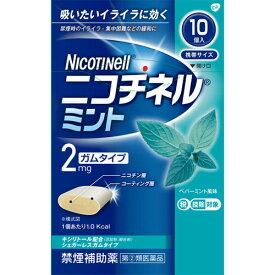 【第(2)類医薬品】ニコチネルミントガム 10個入ニコチネル 動悸・息切れ・禁煙 禁煙 ガム
