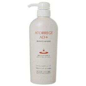 アトレージュAD+ マイルドボディーソープ 390mlアンズコーポレーション アトレージュ 敏感肌 ATORREGEATORREGE AD+ Mild Body Soap