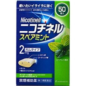 【第(2)類医薬品】ニコチネルスペアミント 50個ニコチネル 動悸・息切れ・禁煙 禁煙 ガム