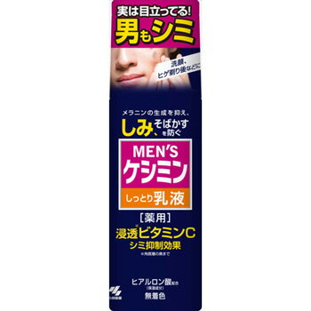 メンズケシミン乳液 110ml 4987072037706 男性 乳液 薬用 フェイス 顔 顔全体 肌 皮ふ 皮膚 就寝時