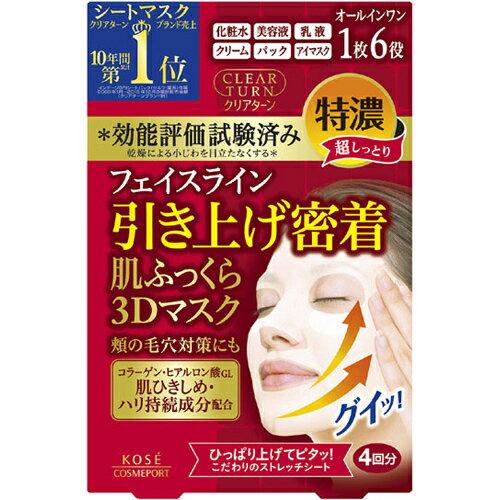 ◆クリアターン 肌ふっくらモイストリフトマスク 4回分◆《コーセー クリアターン マスク フェイスマスク 潤い フェイスシート》