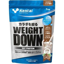 Kentai ケンタイ ウェイトダウン ソイプロテイン 甘さ控えめココア風味 1kgソイプロテイン プロテイン 健康体力研究所