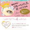 ◆False eyelashes LASHPATTO (rush pat) ruby ◆ << the false eyelashes LASHPATTO (rush pat) LASHPATTO rush pat false eyelashes one-touch false eyelashes false eyelashes eyelashes eye make which do not need reckoning eyelashes paste >> not to nee