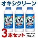 ◆3本セット オキシクリーン 500g◆《正規版 OXI CLEAN オキシクリーン 酵素系漂白剤 グラフィコ 大容量》