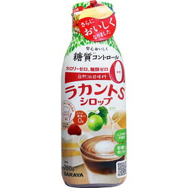 ラカントS シロップP 280gサラヤ ラカント 羅漢果 ラカンカ エリストール デンプン 発酵甘味料 自然派甘味料 シロップ 液状 発酵 甘味料 自然派