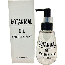 ボタニカル ヘアオイル 100mlヘアオイル オイル 潤い さらさら なめらか おさまる やわらかく パーマ ヘアカラ 傷んだ髪 ベタつかない 浸透 保湿 プッシュ式
