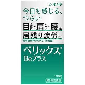 【第3類医薬品】べリックスBeプラス 140錠 第3類医薬品シオノギHC
