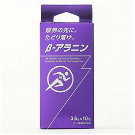 スポーツサプリメント β-アラニン 3.6g 10包 ミナトヘルスフーズ