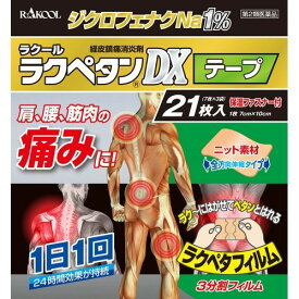 【第2類医薬品】ラクペタンDXテープ 21枚入ラクペタン 肩こり・腰痛・筋肉痛 プラスター・テープ剤 ジクロフェナク配合
