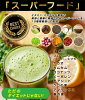 Bota rich ◆ Byotarich enzyme x superfood Smoothie ◆ [t] enzyme 339 species superfoods green Smoothie diet botarich