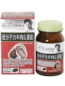 ◆野口医学研究所 低分子カキ肉&亜鉛 60粒◆牡蠣 カキ【RCP】[代引選択不可]