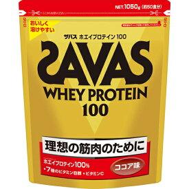 明治 ザバス SAVAS ホエイプロテイン100 ココア風味 1050gホエイ プロテイン ザバス SAVAS