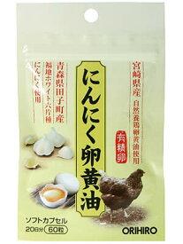 にんにく卵黄油フックタイプ 60粒入にんにく卵黄