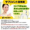 对不善于蛾水芹菌酸奶·可尔必思的人保健食品◆蛾水芹菌高级(大约6个月份、大约半年分)180粒◆[商品]