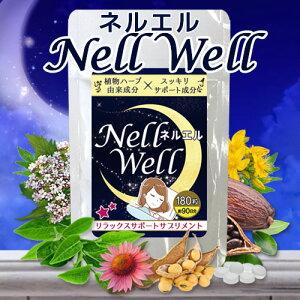 NellWellネルエル(300mg×180粒)[メール便対応商品]