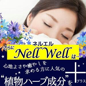 NellWellネルエル(300mg×180粒)[メール便対応商品]ナイトサプリグリシンサプリメントテアニンGAVAギャバ休息休息アミノ酸サプリサプリメント
