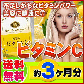 ◆ commercial vitamin C 270 grain ◆ (around 3 months min) supplements beauty supplements vitamin vitamins * cancel, change, return exchange non-* teen pulling separate shipping fs3gm
