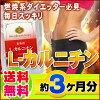 ◆ 为 l-肉碱 270 粒 (大约 3 个月分) ◆ エルカルニチン 支链氨基酸氨基酸 L 左旋肉碱补充友好 • l カルニチンフマル 酸盐补充 * 取消、 更改、 返回交流非-* 青年拉单独的发货 fs3gm