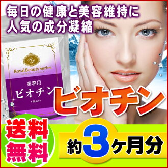 Health Beauty supplement supplements beauty problems ◆ for biotin 180 grain ◆ (approximately 3 months min) [products] * cancellation or change, return exchange non-* teen pulling separate shipping 10P13Dec14