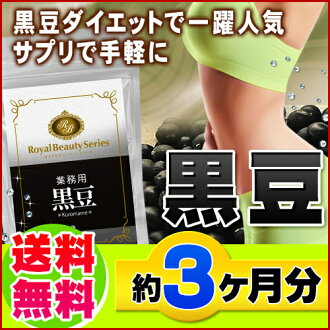 Black soybean diet black soybean soybean milk anthocyanin supplement supplement ◆ black soybean 180 ◆ (for approximately three months) for business use [product]