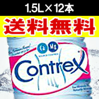 ◆A ★ exercise dieter is the super hard water which is popular among attendants of habitual drink ★ jogging walking from *12 conte Rex contrex 1.5L parallel import goods ◆ one case!