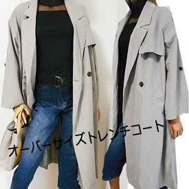 グレーのトレンチコート オーバーサイズ ロングコート 袖2WAY アラサーアラフォー ライトグレー ベルト付き テーラードカラー