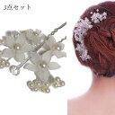 3点セット 髪飾り かんざし パール ヘアピン 結婚式 着物 成人式 卒業式 ヘアアクセサリー 留袖 黒留袖 和装 花 浴衣 …