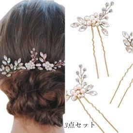 3点セット 髪飾り かんざし パール ヘアピン 結婚式 着物 成人式 卒業式 留袖 和装 花 浴衣