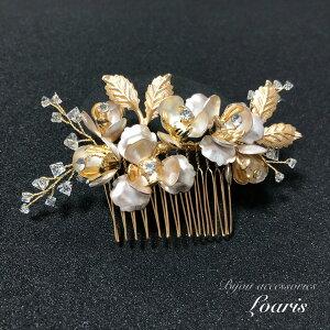 髪飾り かんざし ヘッドドレス 結婚式 コーム 花嫁 留袖 黒留袖 花 ゴールド