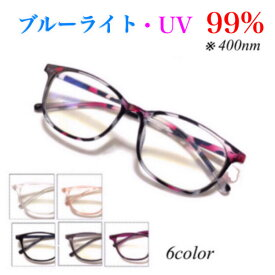 ブルーライトカットメガネ UVカットメガネ パソコンメガネ JIS検査済 度なし 紫外線カット 保護メガネ 伊達メガネ ブルーカット UV90% UV99% pc