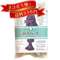 鱈スティックレギュラーサイズネコポス便で350円