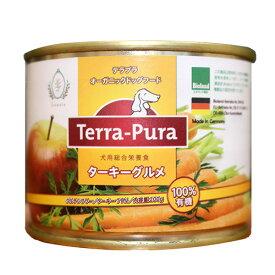 愛犬用ターキー(七面鳥)200g缶 テラプラ オーガニック ドッグフード ウェットフード (全年齢対象・賞味期限2022年3月30日)