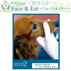 ロアジススパPureCare(ピュアケア)Face&Ear(フェイスアンドイヤー)涙やけ・お耳など愛犬の気になるヨゴレや匂いをやさしくケア♪