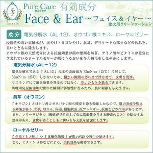PureCareフェイス&イヤー〜【LoasisSPAシリーズピュアケア】【愛犬・ペット用】