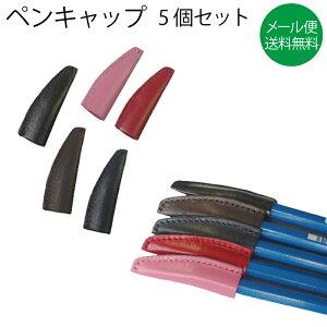 本革製 ペンキャップ 5個セット 鉛筆キャップ えんぴつ キャップ 文具 レザー 革 牛革 C106S【名入れ不可】