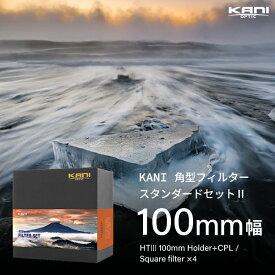 KANI 角型フィルター スタンダードセットII 100mm幅 基本セット/ 角形フィルター レンズフィルター