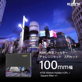 KANI 角型フィルター チャレンジセット 100mm幅 入門セット/ 角形フィルター レンズフィルター