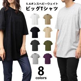 ビッグTシャツ 5.6オンス ヘビーウェイト オーバーサイズ ユナイテッドアスレ UnitedAthle