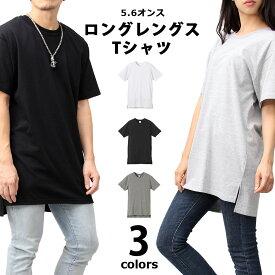 Tシャツ 5.6オンス ロングレングス スリット ロング丈 ユナイテッドアスレ UnitedAthle