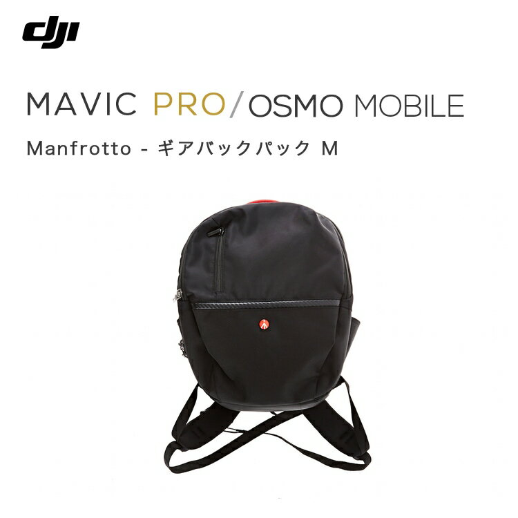 Manfrotto ギアバックパック MAVIC PRO マビック Osmo Mobile オスモ 専用バックパック カメラバッグ 収納バッグ 一眼レフカメラ 防塵バッグ 保護バッグ DJI