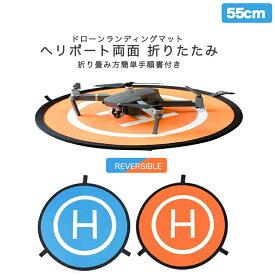 ヘリポート クイック折畳み式 55cm ドローン用 ドローン ヘリコプター ランディングマット ランディングパット ヘリポート 【メール便送料無料】