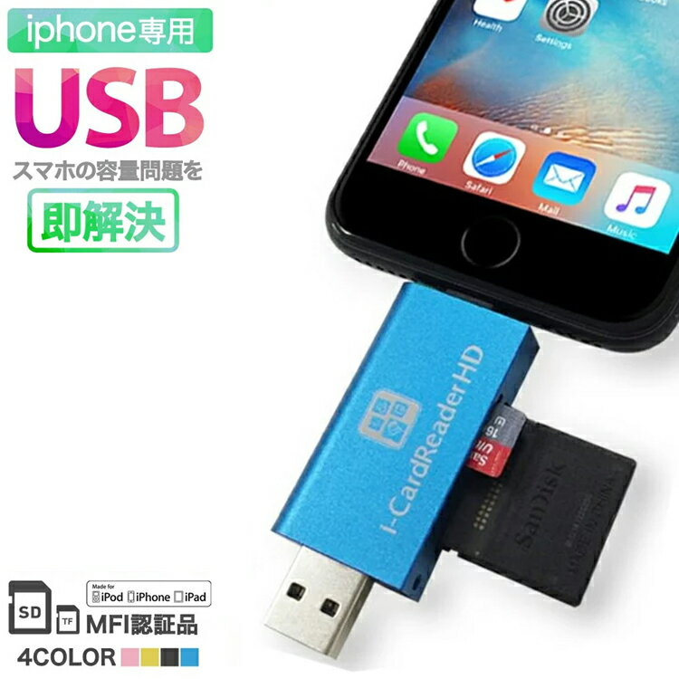 iPhone USBメモリ バックアップ Apple MFi認証 Lightning データ転送 カードリーダー SDカード 大容量 タブレット PC Mac USB 16GB 32GB 64GB 128GB 外部メモリ