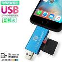 iPhone用 USB iPad USBメモリ MFI認証 アップル Lightning SDカード TFカード 大容量 タブレット PC Mac 16GB 3...