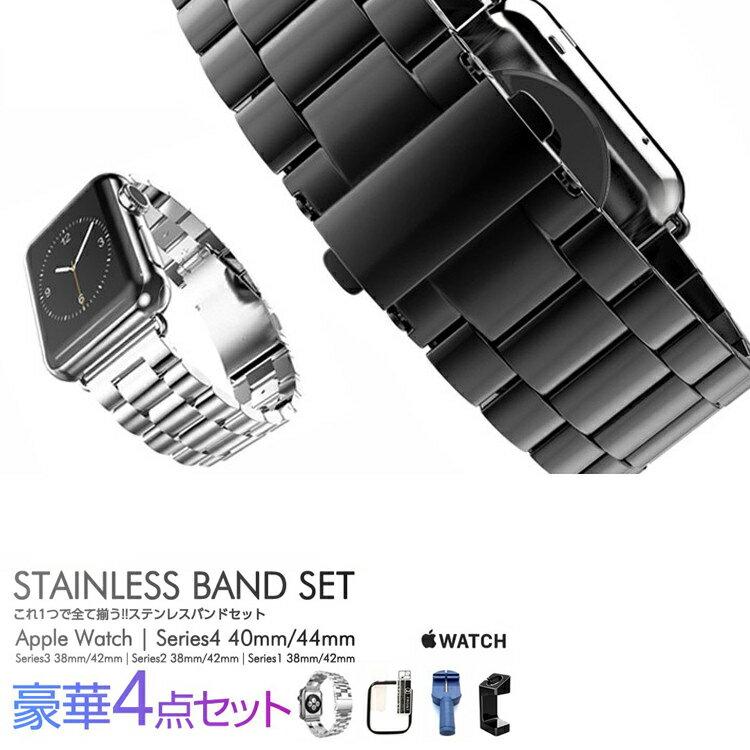 Apple watch4対応 Applewatch series ステンレス バンド セット スタンド 保護フィルム付き アップルウォッチ スタンド Applewatch 3 Applewatch 2 40mm 44mm 38mm 42mm 4点セット (全シリーズ対応)