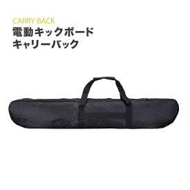電動キックボード用 キャリング ケース バッグ 持ち運び 専用 キントーンエアー 対応
