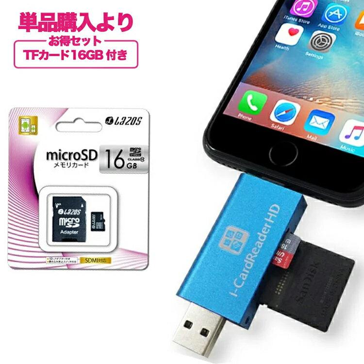 iPhone用 USB iPad USBメモリ MFI認証 アップル Lightning カードリーダー SDカード TFカード 大容量 タブレット PC Mac 外部メモリ ハブ 【TFカード16GB 付き】