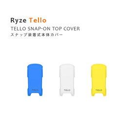 Ryze Tello トイドローン カバー スナップ装着式本体カバー 付け替え用 ブルー イエロー DJI